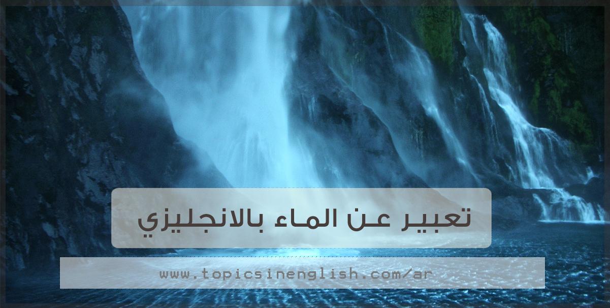 تعبير عن الماء بالانجليزي مواضيع باللغة الانجليزية