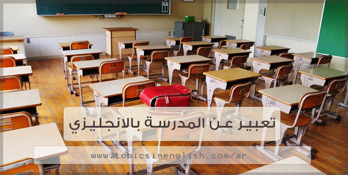 تعبير عن المدرسة بالانجليزي 8 نماذج حديثة 2021 مواضيع باللغة الانجليزية