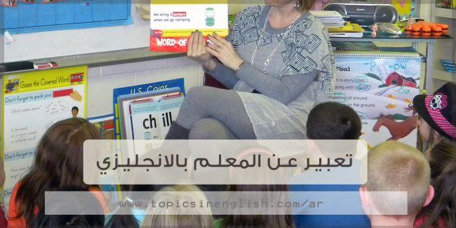 تعبير عن المعلم بالانجليزي