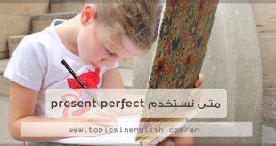 متى نستخدم present perfect