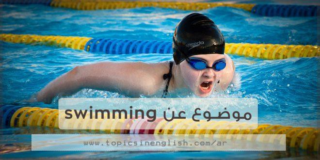 موضوع عن Swimming مواضيع باللغة الانجليزية
