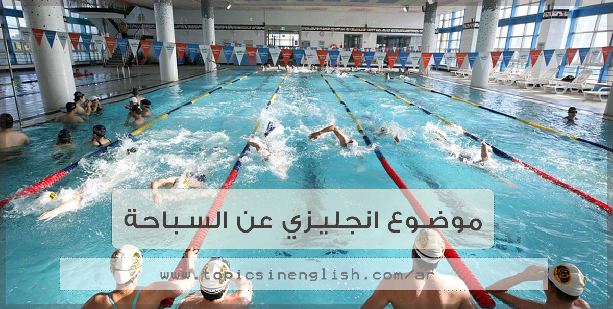 موضوع انجليزي عن السباحة مواضيع باللغة الانجليزية