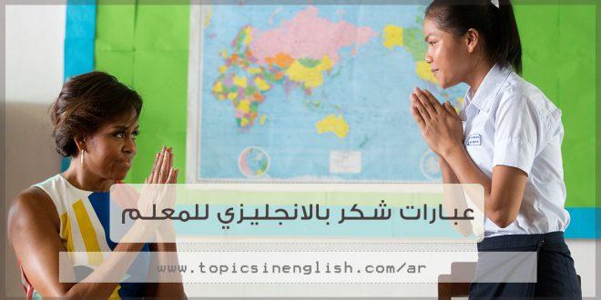 يوم المعلم بالانجليزي Happy Teacher S Day Youtube