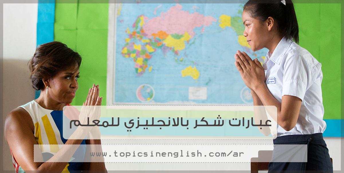 عبارات شكر بالانجليزي للمعلم مواضيع باللغة الانجليزية