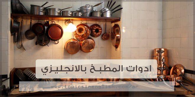 ادوات المطبخ بالانجليزي