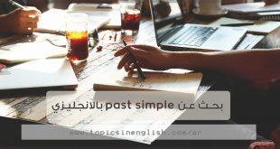 بحث عن past simple بالانجليزي