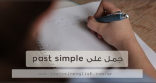 جمل على past simple