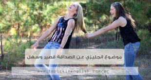 موضوع انجليزي عن الصداقة قصير وسهل