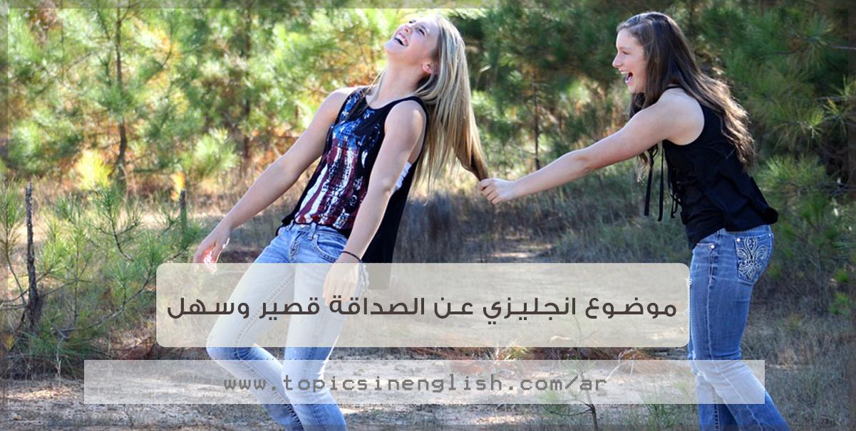 موضوعات تعبير بالانجليزى عن الصداقة والحب بين الاصدقاء مترجمة مجلة رجيم