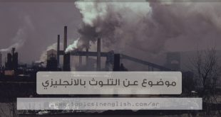 موضوع عن التلوث بالانجليزي