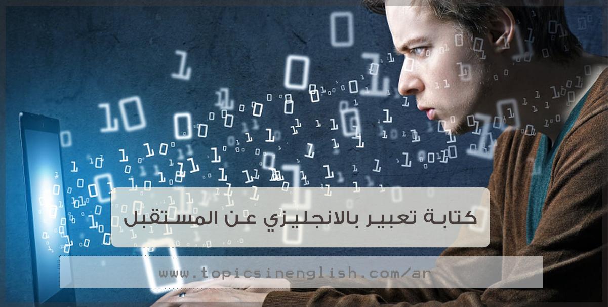 كتابة تعبير بالانجليزي عن المستقبل مواضيع باللغة الانجليزية