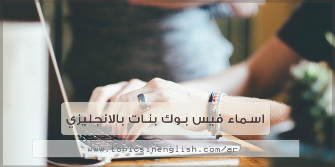 اسماء فيس بوك بنات بالانجليزي مواضيع باللغة الانجليزية