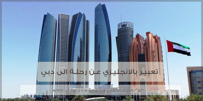 تعبير بالانجليزي عن رحلة الى دبي