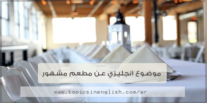 موضوع انجليزي عن مطعم مشهور
