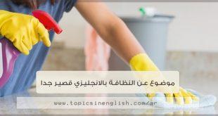 موضوع عن النظافة بالانجليزي قصير جدا