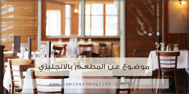موضوع عن المطعم بالانجليزي مواضيع باللغة الانجليزية