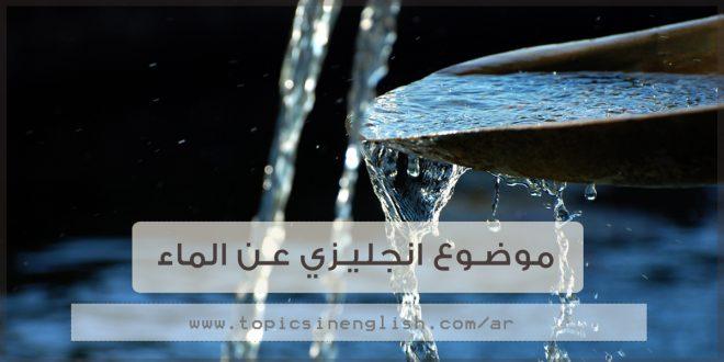 موضوع انجليزي عن الماء مواضيع باللغة الانجليزية