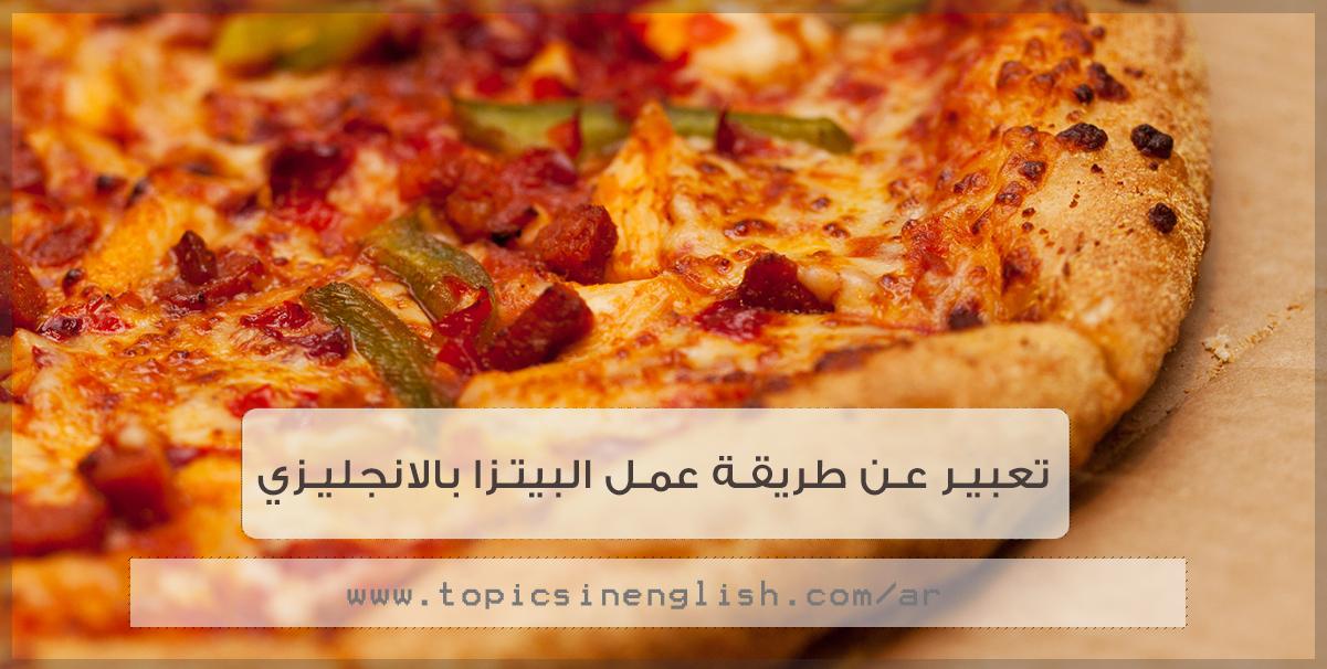 تعبير عن طريقة عمل البيتزا بالانجليزي مواضيع باللغة الانجليزية