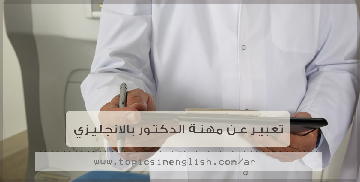 تعبير عن مهنة الدكتور بالانجليزي مواضيع باللغة الانجليزية