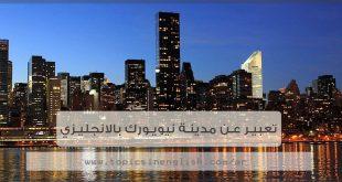 تعبير عن مدينة نيويورك بالانجليزي