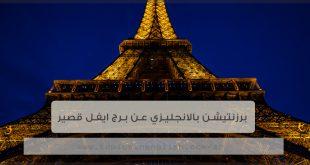 برزنتيشن بالانجليزي عن برج ايفل قصير