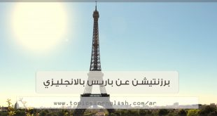 برزنتيشن عن باريس بالانجليزي