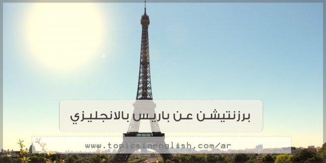 برزنتيشن عن باريس بالانجليزي مواضيع باللغة الانجليزية