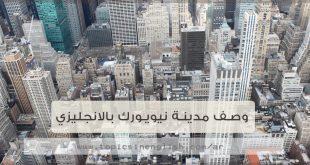 وصف مدينة نيويورك بالانجليزي