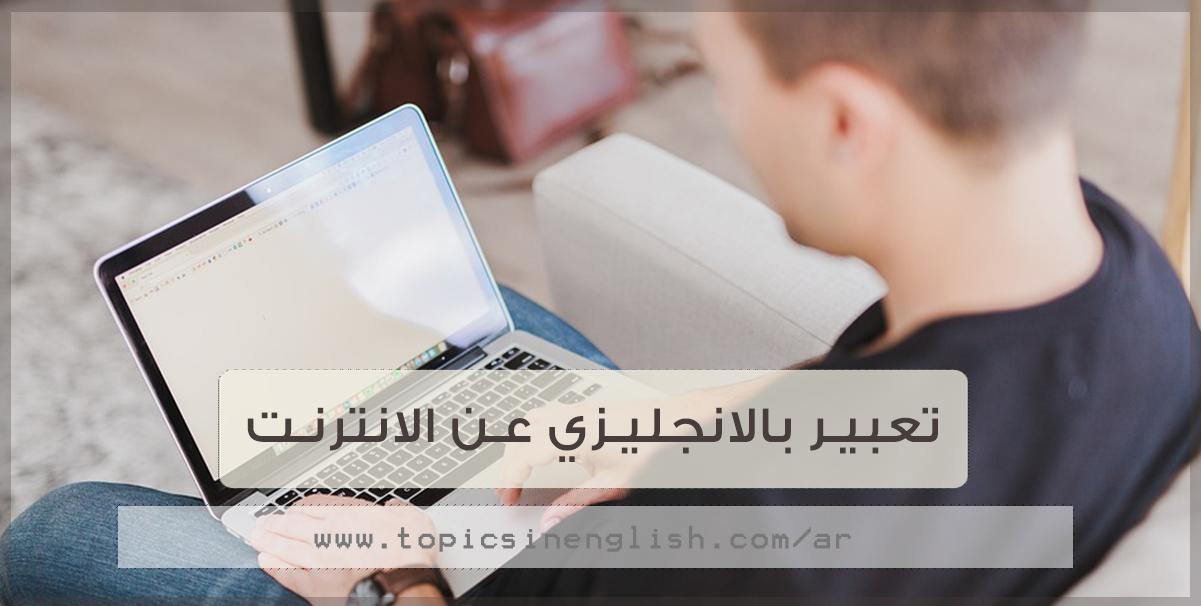تعبير بالانجليزي عن الانترنت مواضيع باللغة الانجليزية
