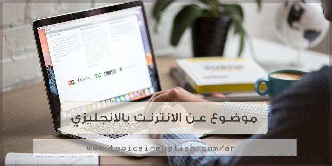 موضوع عن الانترنت بالانجليزي مواضيع باللغة الانجليزية
