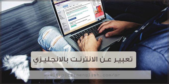 تعبير عن الانترنت بالانجليزي مواضيع باللغة الانجليزية