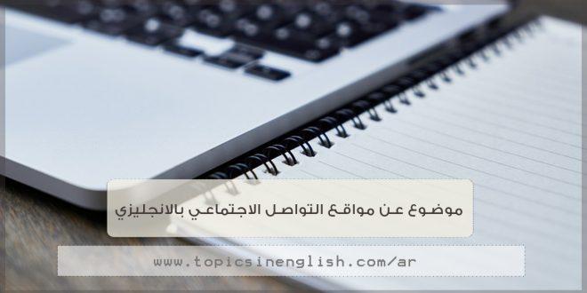 موضوع عن مواقع التواصل الاجتماعي بالانجليزي مواضيع باللغة الانجليزية