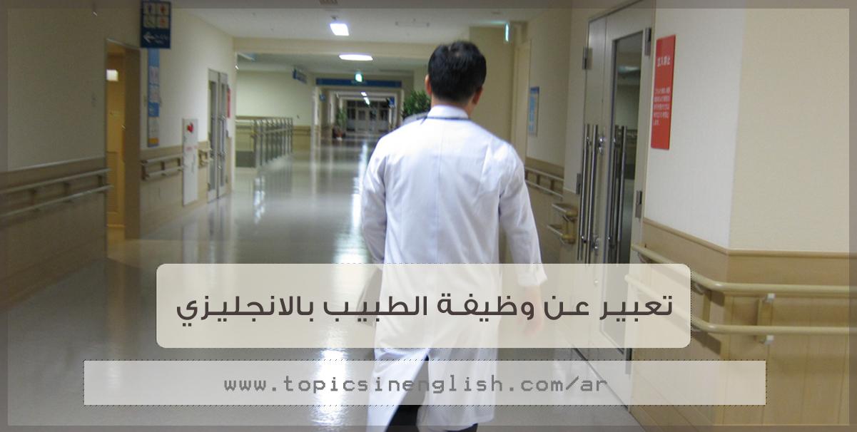 تعبير عن وظيفة الطبيب بالانجليزي مواضيع باللغة الانجليزية
