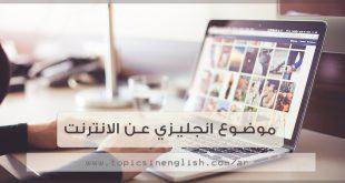 موضوع انجليزي عن الانترنت
