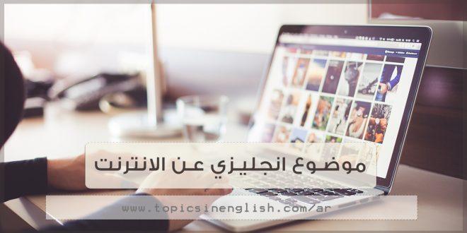 موضوع انجليزي عن الانترنت مواضيع باللغة الانجليزية