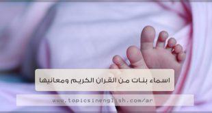 اسماء بنات من القران الكريم ومعانيها
