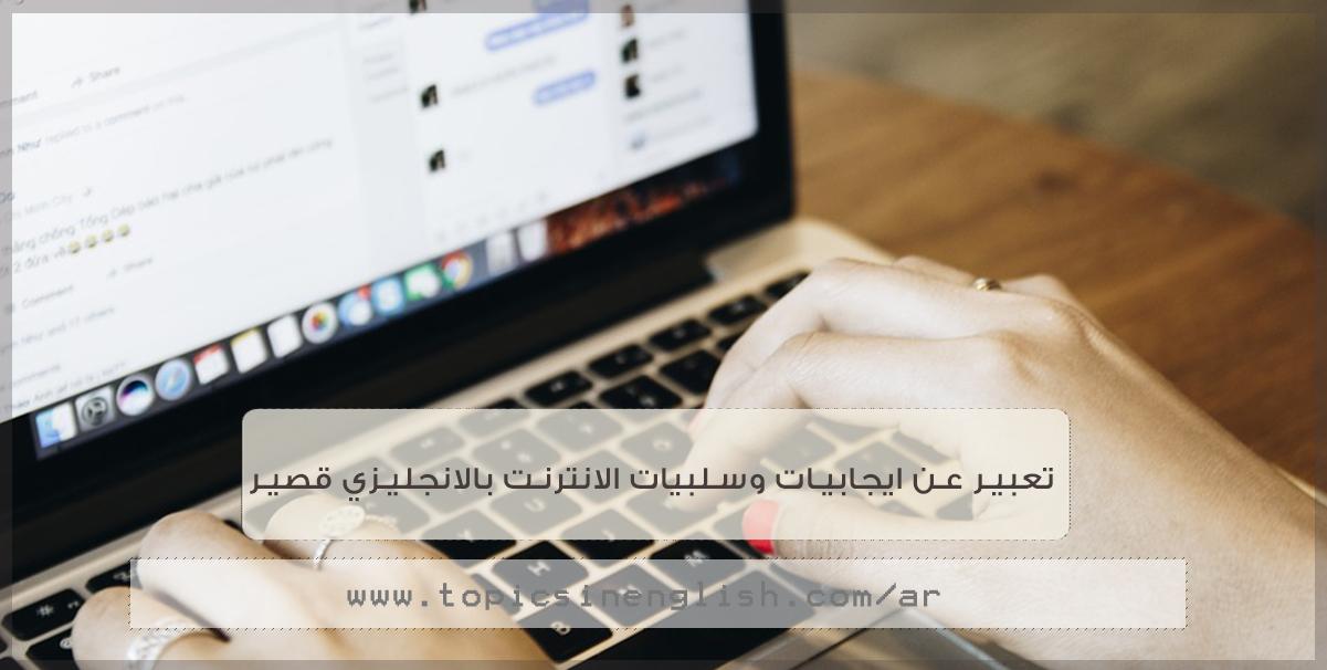 تعبير عن ايجابيات وسلبيات الانترنت بالانجليزي قصير مواضيع باللغة الانجليزية