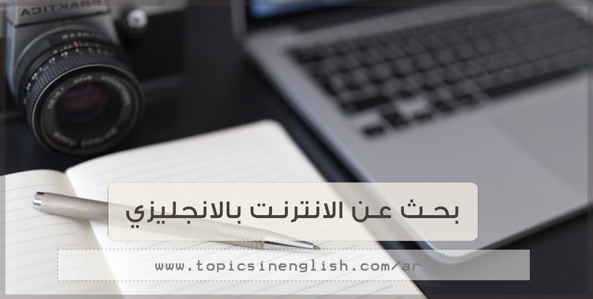بحث عن الانترنت بالانجليزي مواضيع باللغة الانجليزية