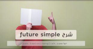 شرح future simple