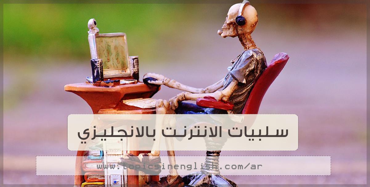 سلبيات الانترنت بالانجليزي 11 نموذج مترجم مواضيع باللغة الانجليزية