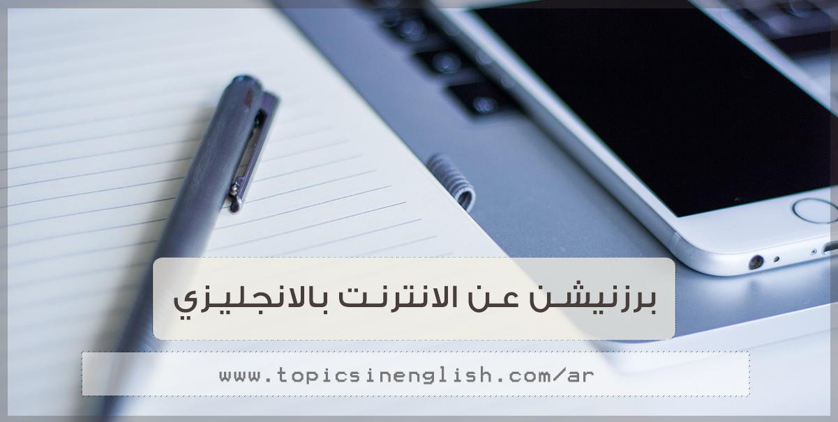 برزنيشن عن الانترنت بالانجليزي مواضيع باللغة الانجليزية