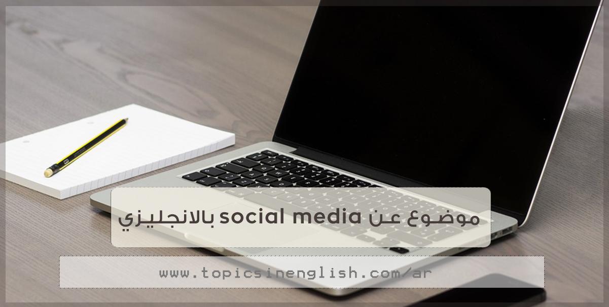 ايجابيات وسلبيات مواقع التواصل الاجتماعي بالانجليزي مواضيع باللغة الانجليزية
