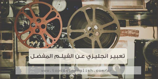 تعبير انجليزي عن الفيلم المفضل