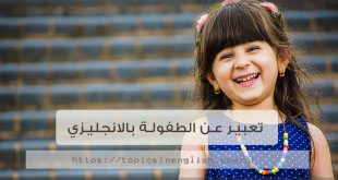 تعبير عن الطفولة بالانجليزي
