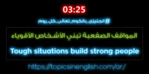 عبارات انجليزية مترجمة 10