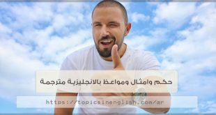 حكم وامثال ومواعظ بالانجليزية مترجمة