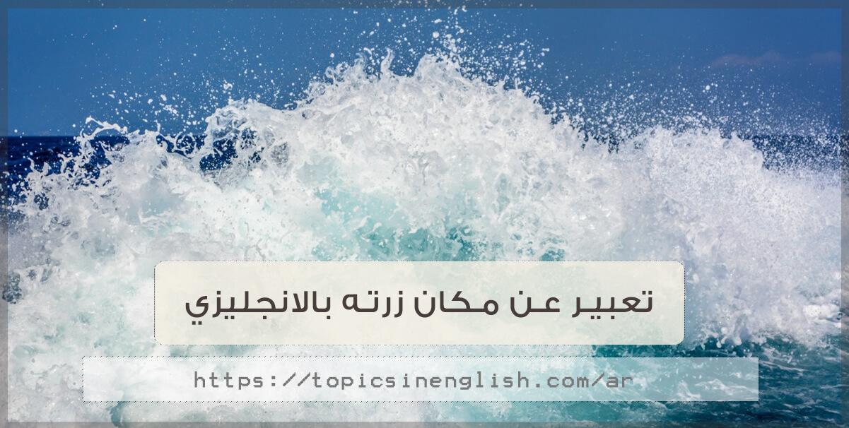 16 نموذج تعبير عن مكان زرته بالانجليزي 2021م مواضيع باللغة الانجليزية
