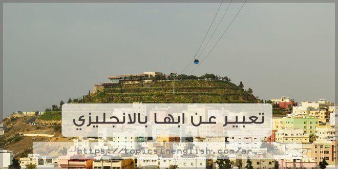 تعبير عن مدينة الطائف بالانجليزي