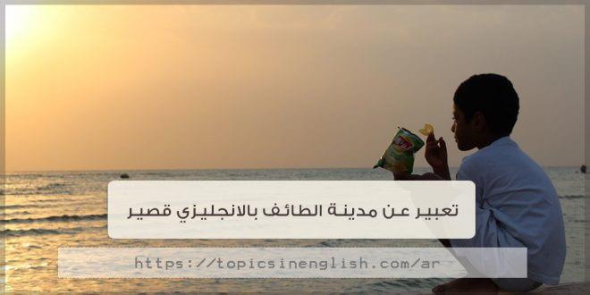 تعبير عن مدينة الطائف بالانجليزي قصير مواضيع باللغة الانجليزية