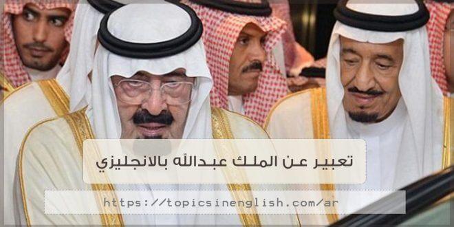 تعبير عن الملك عبدالله بالانجليزي مواضيع باللغة الانجليزية
